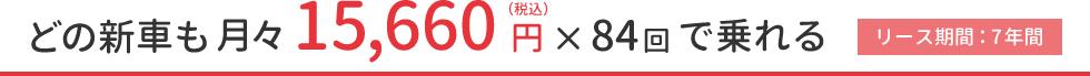 15,660円×84回で乗れる